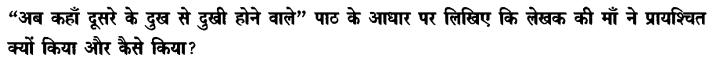 Chapter Wise Important Questions CBSE Class 10 Hindi B - अब कहाँ दूसरे के दुख से दुखी होने वाले 82