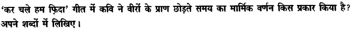 Chapter Wise Important Questions CBSE Class 10 Hindi B - कर चले हम फ़िदा 3