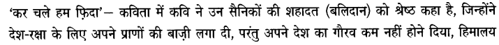 Chapter Wise Important Questions CBSE Class 10 Hindi B - कर चले हम फ़िदा 6