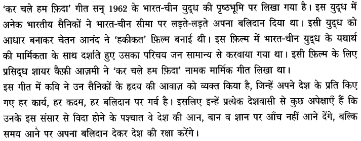 Chapter Wise Important Questions CBSE Class 10 Hindi B - कर चले हम फ़िदा 9