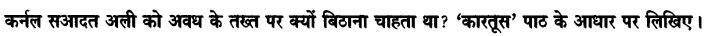Chapter Wise Important Questions CBSE Class 10 Hindi B - कारतूस 23