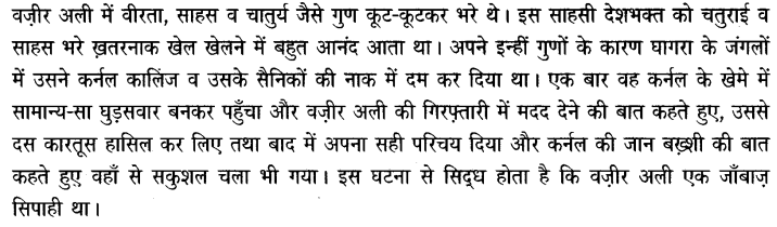Chapter Wise Important Questions CBSE Class 10 Hindi B - कारतूस 28