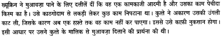 Chapter Wise Important Questions CBSE Class 10 Hindi B - गिरगिट 21