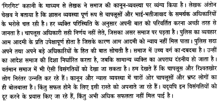 Chapter Wise Important Questions CBSE Class 10 Hindi B - गिरगिट 59