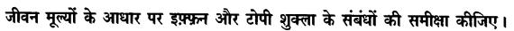Chapter Wise Important Questions CBSE Class 10 Hindi B - टोपी शुक्ला 1