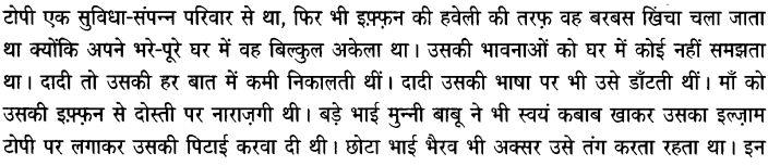 Chapter Wise Important Questions CBSE Class 10 Hindi B - टोपी शुक्ला 14