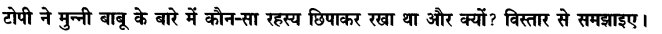 Chapter Wise Important Questions CBSE Class 10 Hindi B - टोपी शुक्ला 18