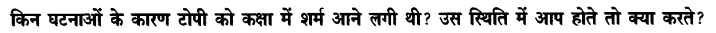 Chapter Wise Important Questions CBSE Class 10 Hindi B - टोपी शुक्ला 32