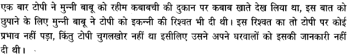 Chapter Wise Important Questions CBSE Class 10 Hindi B - टोपी शुक्ला 45