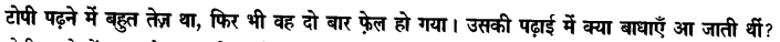 Chapter Wise Important Questions CBSE Class 10 Hindi B - टोपी शुक्ला 56