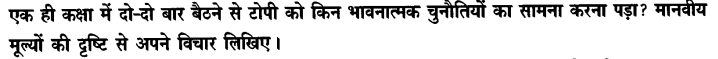 Chapter Wise Important Questions CBSE Class 10 Hindi B - टोपी शुक्ला 6