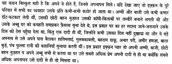 Chapter Wise Important Questions CBSE Class 10 Hindi B - टोपी शुक्ला 61