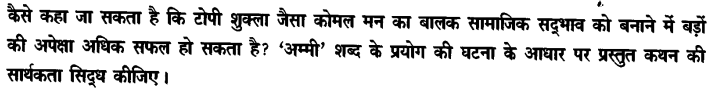 Chapter Wise Important Questions CBSE Class 10 Hindi B - टोपी शुक्ला 62