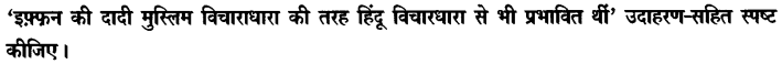 Chapter Wise Important Questions CBSE Class 10 Hindi B - टोपी शुक्ला 67