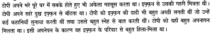 Chapter Wise Important Questions CBSE Class 10 Hindi B - टोपी शुक्ला 93