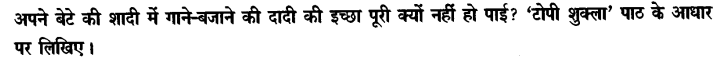 Chapter Wise Important Questions CBSE Class 10 Hindi B - टोपी शुक्ला 94