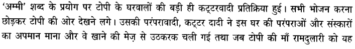 Chapter Wise Important Questions CBSE Class 10 Hindi B - टोपी शुक्ला 99