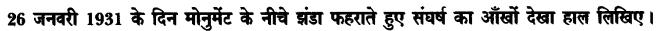 Chapter Wise Important Questions CBSE Class 10 Hindi B - डायरी का एक पन्ना 13