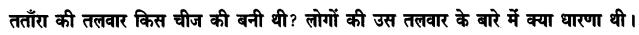 Chapter Wise Important Questions CBSE Class 10 Hindi B - तताँरा-वामीरो कथा 12