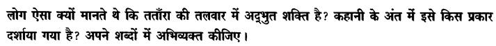 Chapter Wise Important Questions CBSE Class 10 Hindi B - तताँरा-वामीरो कथा 22