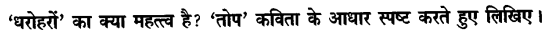 Chapter Wise Important Questions CBSE Class 10 Hindi B - तोप 17