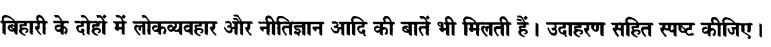 Chapter Wise Important Questions CBSE Class 10 Hindi B - दोहे 13