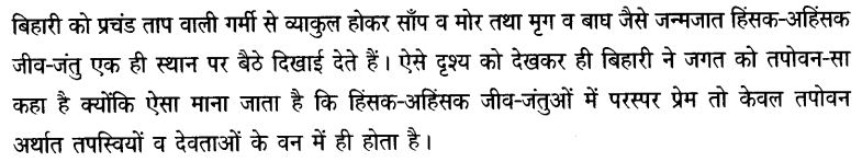 Chapter Wise Important Questions CBSE Class 10 Hindi B - दोहे 2