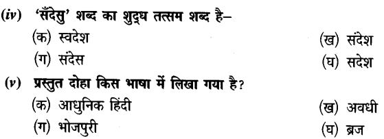 Chapter Wise Important Questions CBSE Class 10 Hindi B - दोहे 29