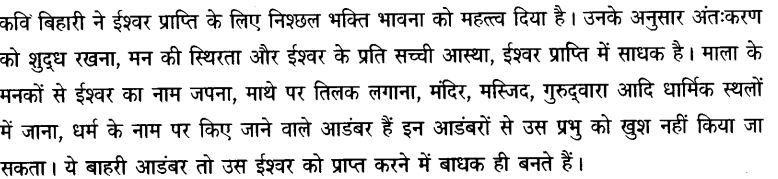 Chapter Wise Important Questions CBSE Class 10 Hindi B - दोहे 4