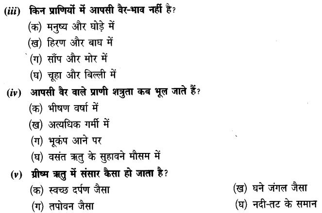 Chapter Wise Important Questions CBSE Class 10 Hindi B - दोहे 42