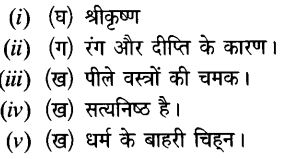 Chapter Wise Important Questions CBSE Class 10 Hindi B - दोहे 48