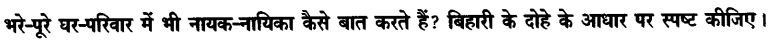 Chapter Wise Important Questions CBSE Class 10 Hindi B - दोहे 5