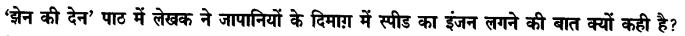 Chapter Wise Important Questions CBSE Class 10 Hindi B - पतझर में टूटी पत्तियाँ 1