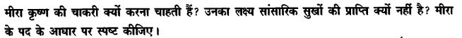 Chapter Wise Important Questions CBSE Class 10 Hindi B - पद 11