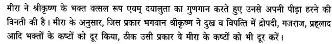 Chapter Wise Important Questions CBSE Class 10 Hindi B - पद 27