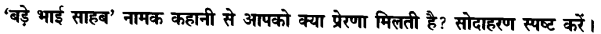 Chapter Wise Important Questions CBSE Class 10 Hindi B - बड़े भाई साहब 11