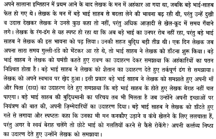 Chapter Wise Important Questions CBSE Class 10 Hindi B - बड़े भाई साहब 43