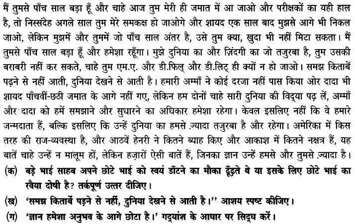 Chapter Wise Important Questions CBSE Class 10 Hindi B - बड़े भाई साहब 49