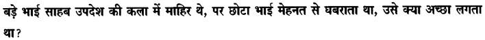 Chapter Wise Important Questions CBSE Class 10 Hindi B - बड़े भाई साहब 5