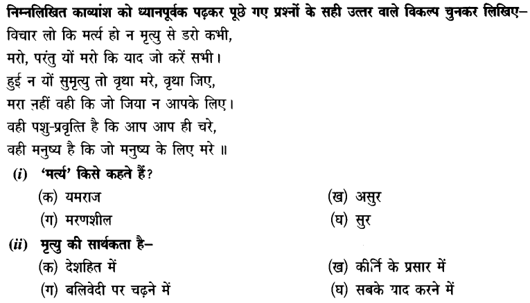 Chapter Wise Important Questions CBSE Class 10 Hindi B - मनुष्यता 20