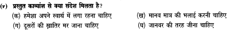 Chapter Wise Important Questions CBSE Class 10 Hindi B - मनुष्यता 22