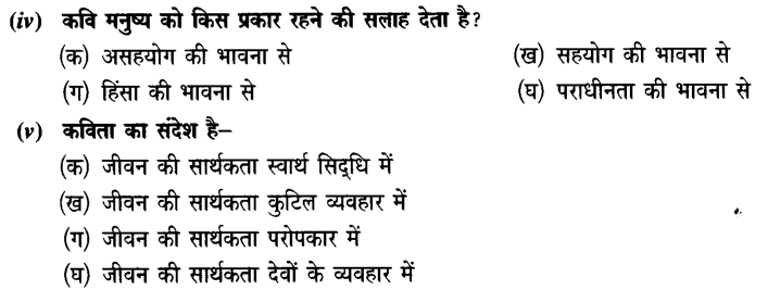Chapter Wise Important Questions CBSE Class 10 Hindi B - मनुष्यता 25