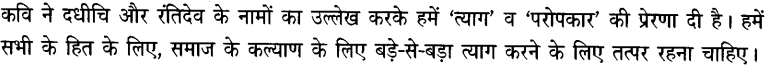 Chapter Wise Important Questions CBSE Class 10 Hindi B - मनुष्यता 31
