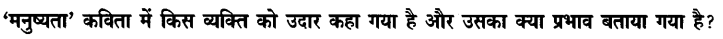Chapter Wise Important Questions CBSE Class 10 Hindi B - मनुष्यता 34