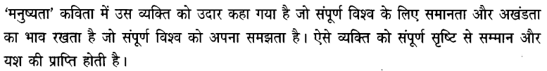 Chapter Wise Important Questions CBSE Class 10 Hindi B - मनुष्यता 35