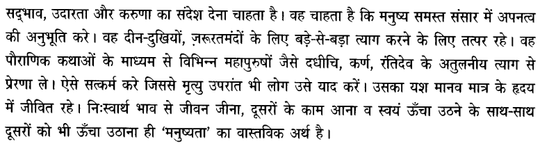 Chapter Wise Important Questions CBSE Class 10 Hindi B - मनुष्यता 5