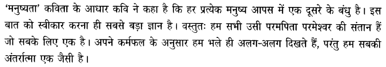 Chapter Wise Important Questions CBSE Class 10 Hindi B - मनुष्यता 56