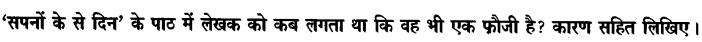 Chapter Wise Important Questions CBSE Class 10 Hindi B -सपनों के-से दिन 19