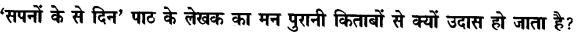 Chapter Wise Important Questions CBSE Class 10 Hindi B -सपनों के-से दिन 44