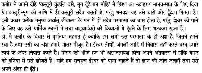 Chapter Wise Important Questions CBSE Class 10 Hindi B -साखी 2